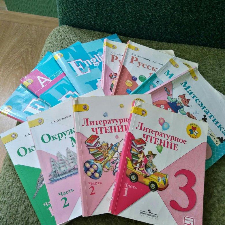 Картинки комплекты учебников