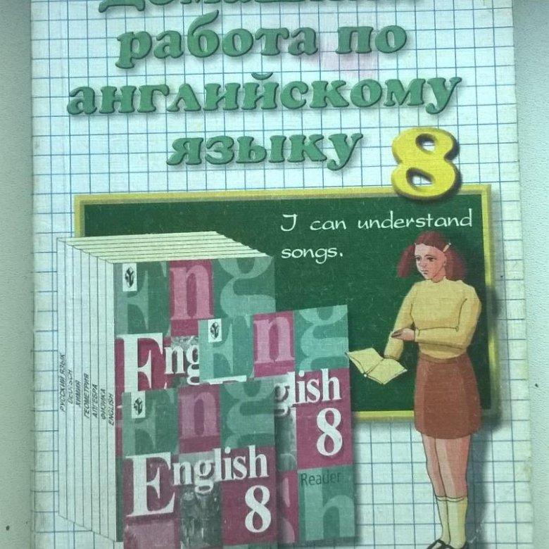 8 сборник класс решебников
