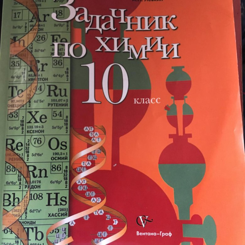 10 задачники по скачать химии класс