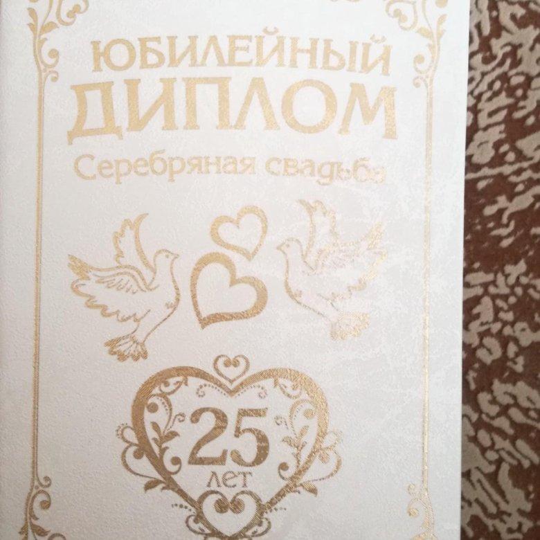 Февраля, открытки и дипломы на серебряную свадьбу