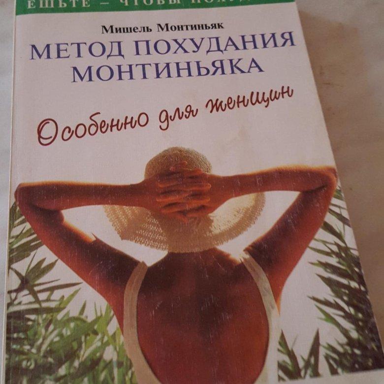 метод монтиньяка похудения