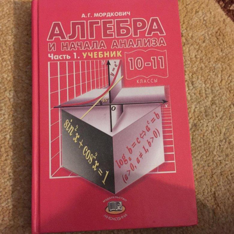 10-11 часть алгебра 2 классы задачник начало и анализа