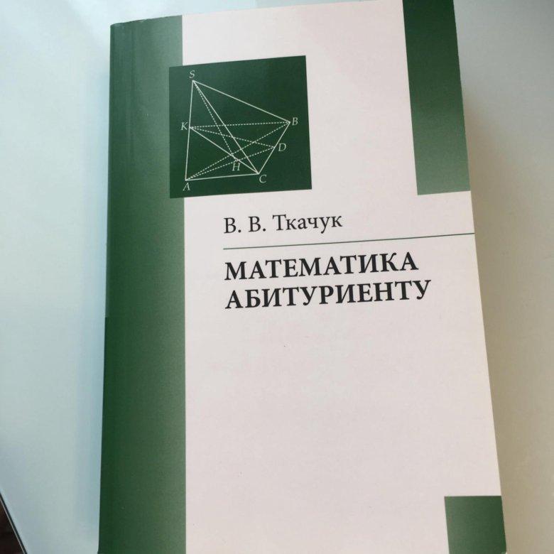 решебник по математика абитуриенту в.в.ткачук 2001 г