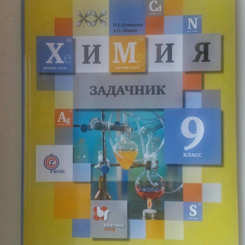 Химия 9 класс задачник кузнецова левкин купить