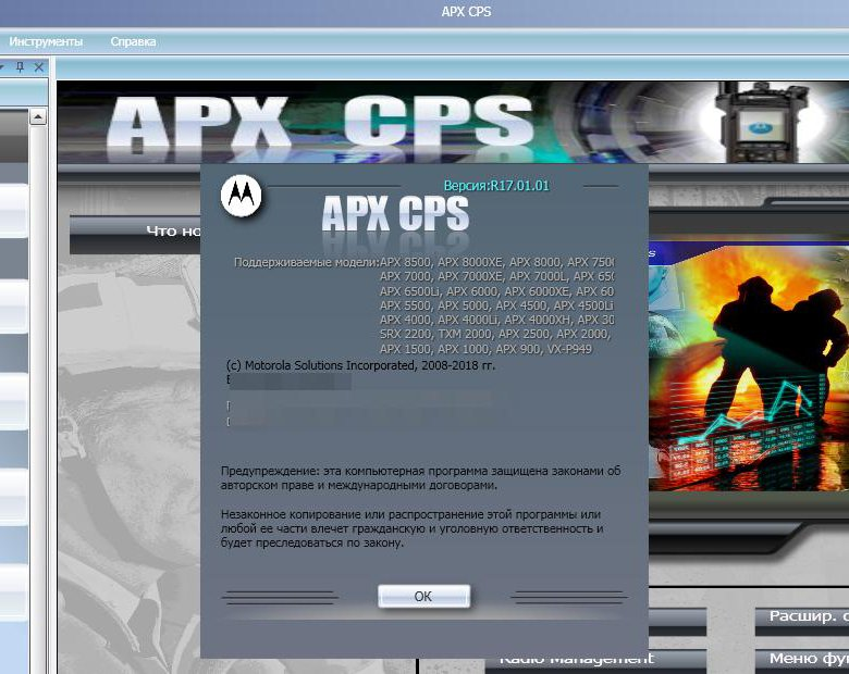 Программное обеспечение Motorola APX и Mototrbo – купить в Москве