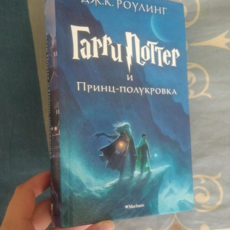 Книга гарри поттер принц полукровка картинки