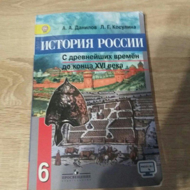 Данилов косулина рт гдз история россии