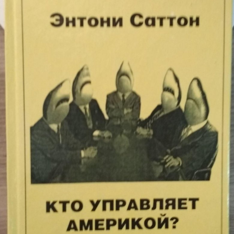 ЭНТОНИ САТТОН КНИГИ СКАЧАТЬ БЕСПЛАТНО
