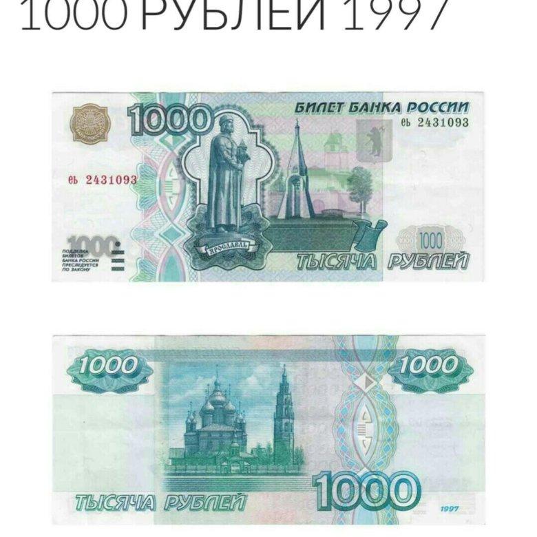 Бумаги своими, картинки 1000 рублей бумажные