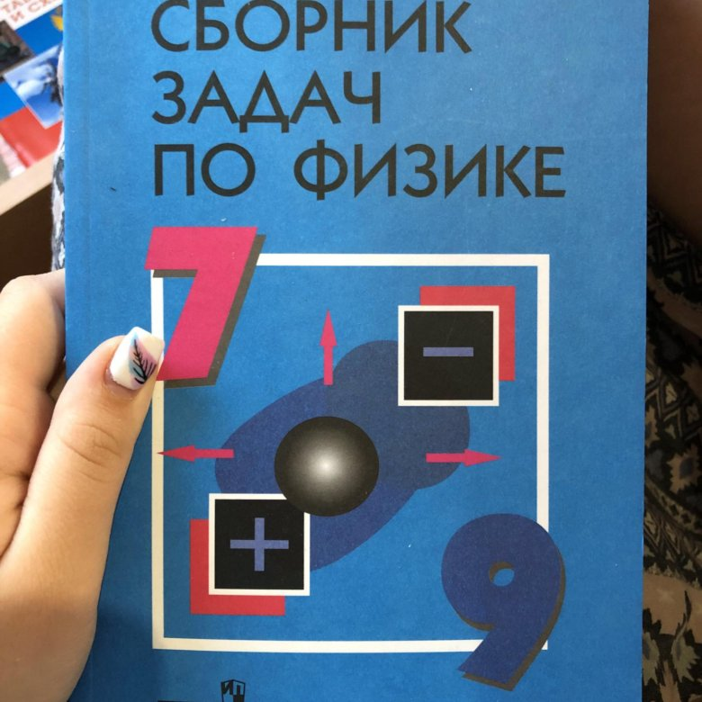 Класс задачник 9 лукашика читать по физике