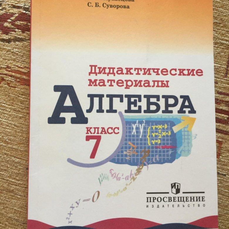 Задачник По Алгебре 7-8 Класс