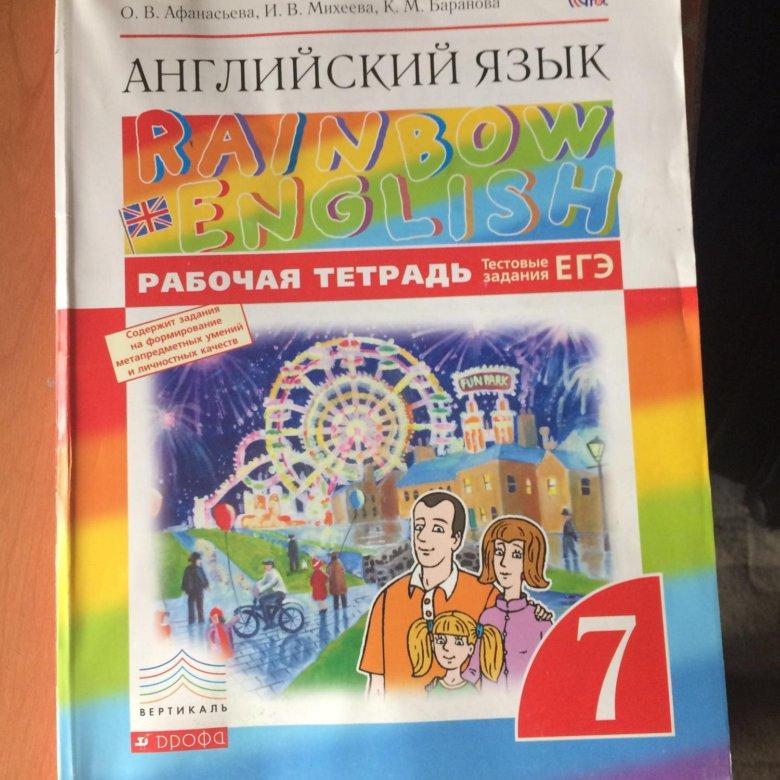 Гдз Английский Рабочая Тетрадь 8 Класс Rainbow English