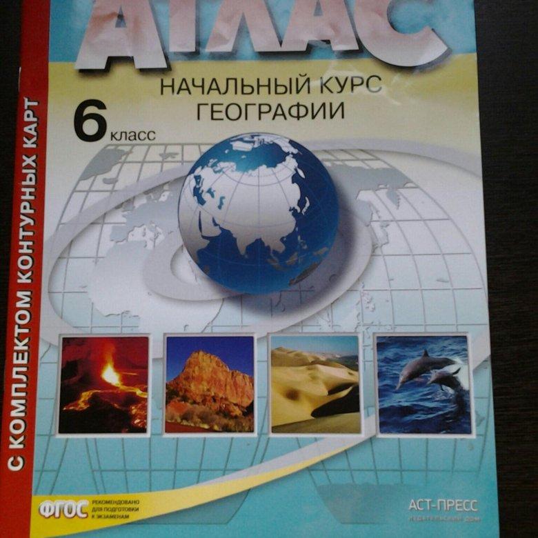 класс атлас курс гдз по географии география 5 начальный