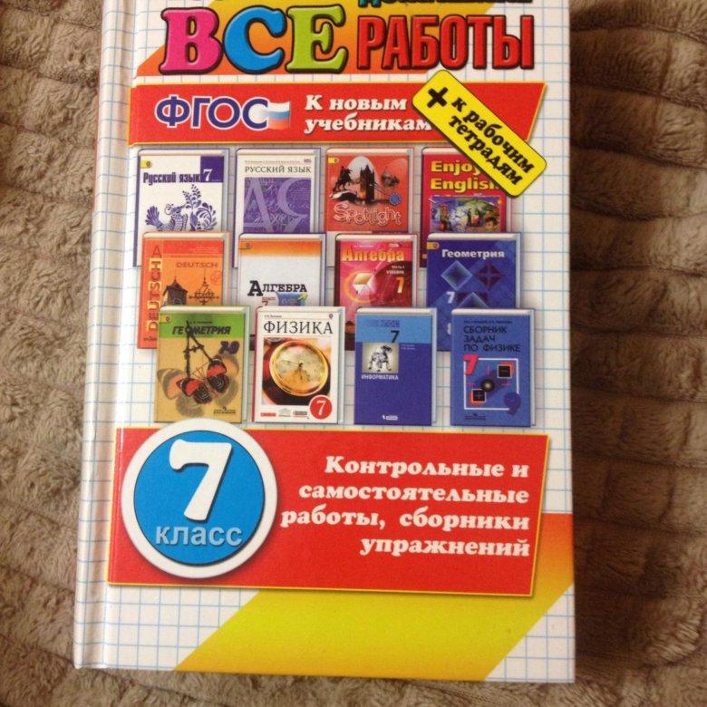 7 класс сборник решебник