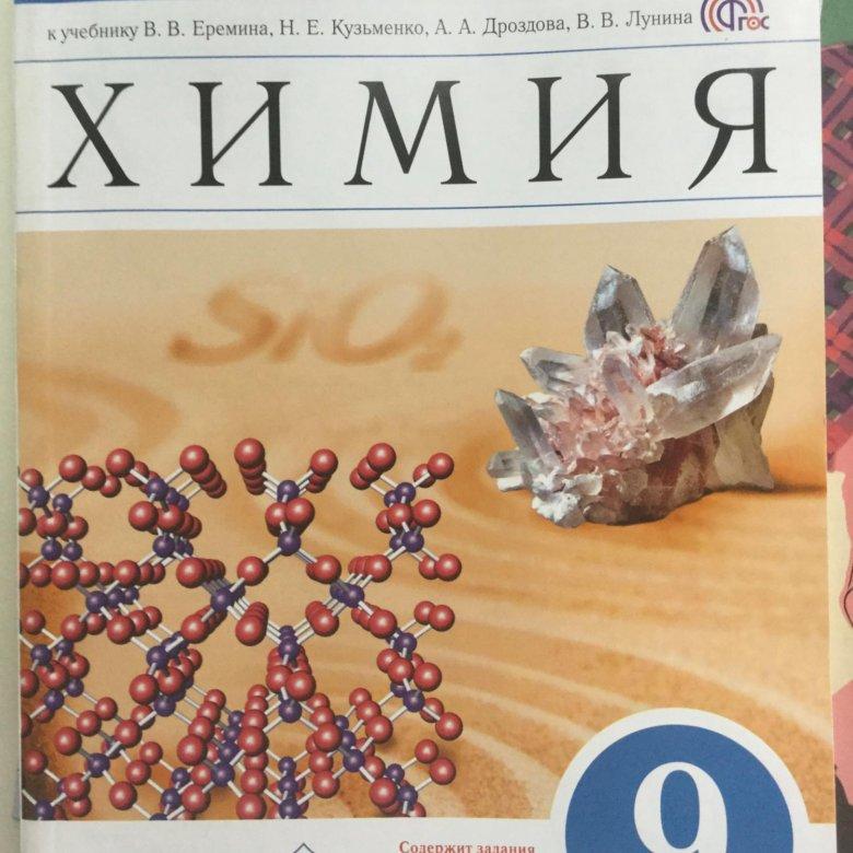 Гдз по химии 8 класс еремин кузьменко