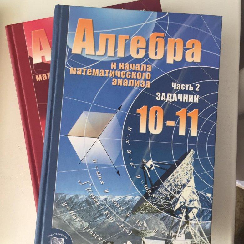 Фото учебника алгебры тогда и сейчас