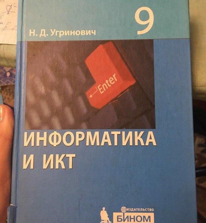 Класс гдз по курс 7-9 информатики базовый