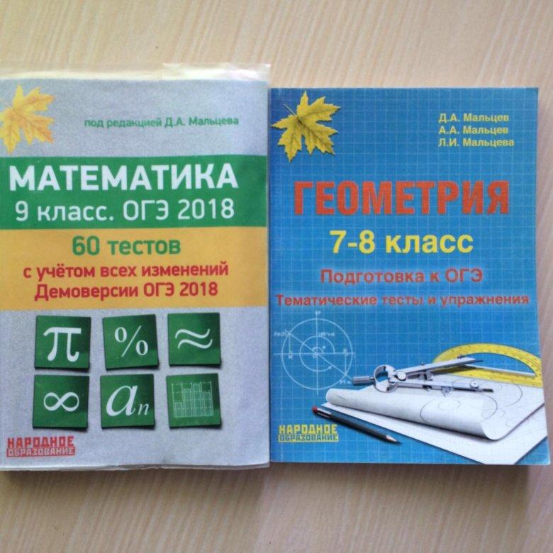 гдз по геометрии 7-8 класс подготовка к огэ мальцев