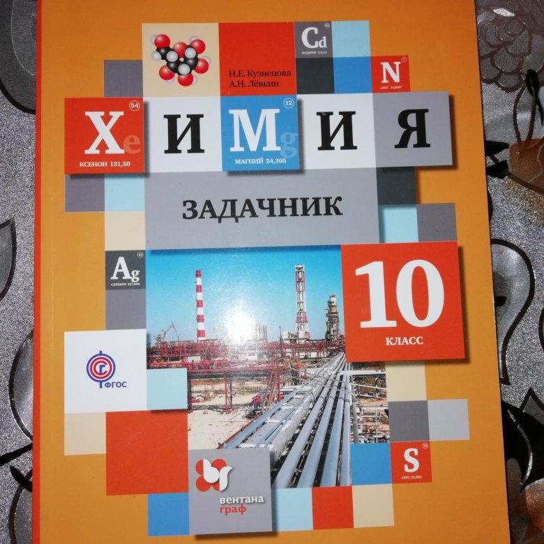 Учебник по задачник по химии 8 класс кузнецова