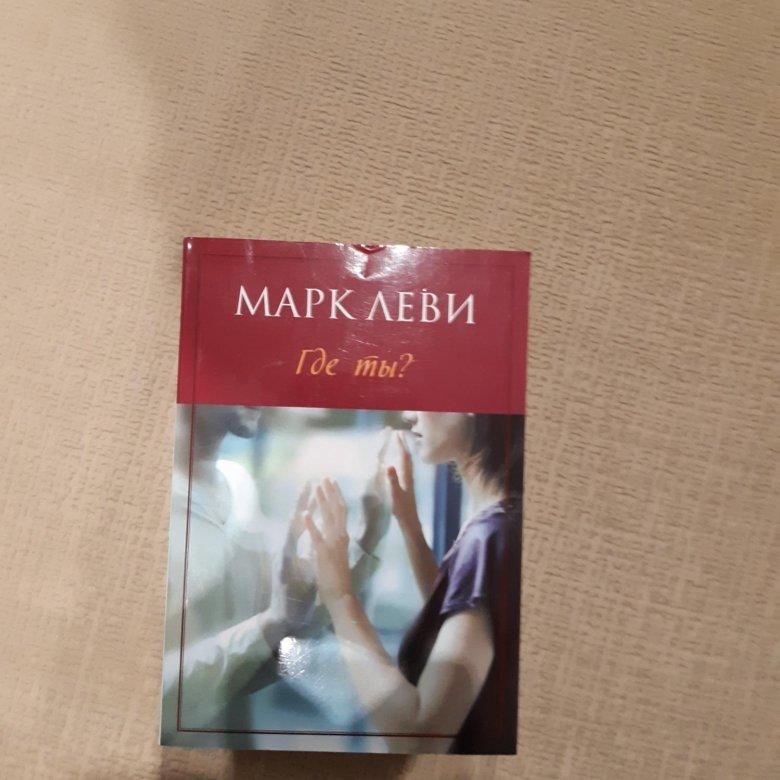 СКАЧАТЬ КНИГУ МАРК ЛЕВИ ГДЕ ТЫ FB2 СКАЧАТЬ БЕСПЛАТНО