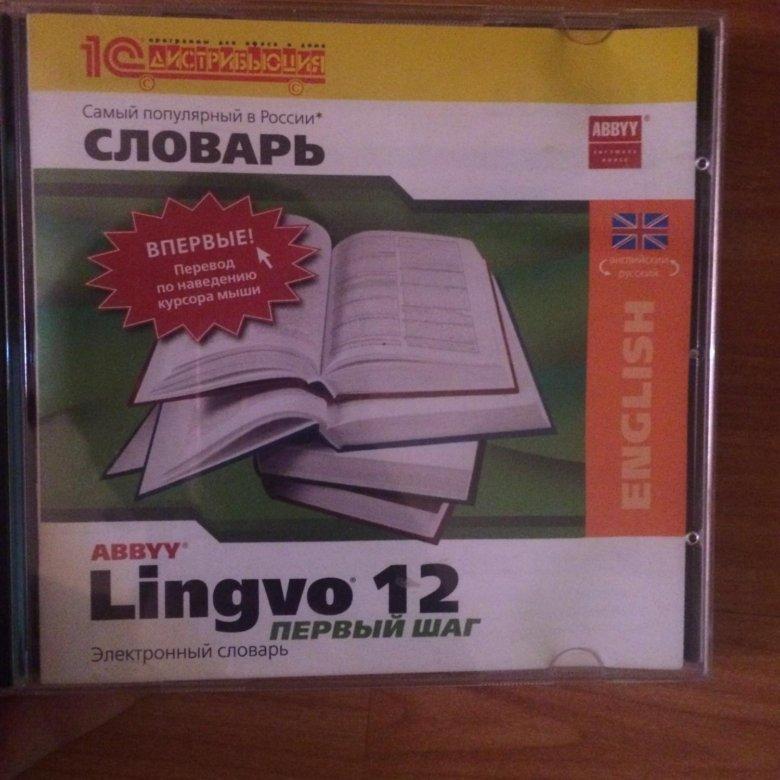 lingvo 12 скачать бесплатно c ключом торрент