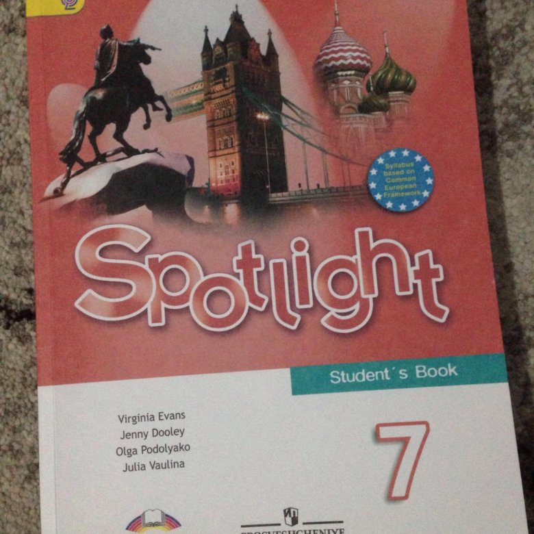 Гдз На Spotlight 9 Класс Students Book
