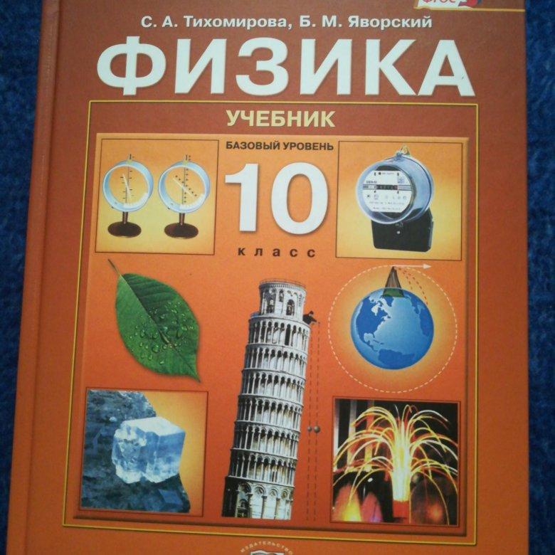 Б.м.яровский и 2018 с.а.тихомирова физику класс гдз 10 на