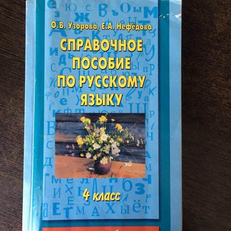 Пособие языку 4 класс справочное русскому номер по 644 решебник