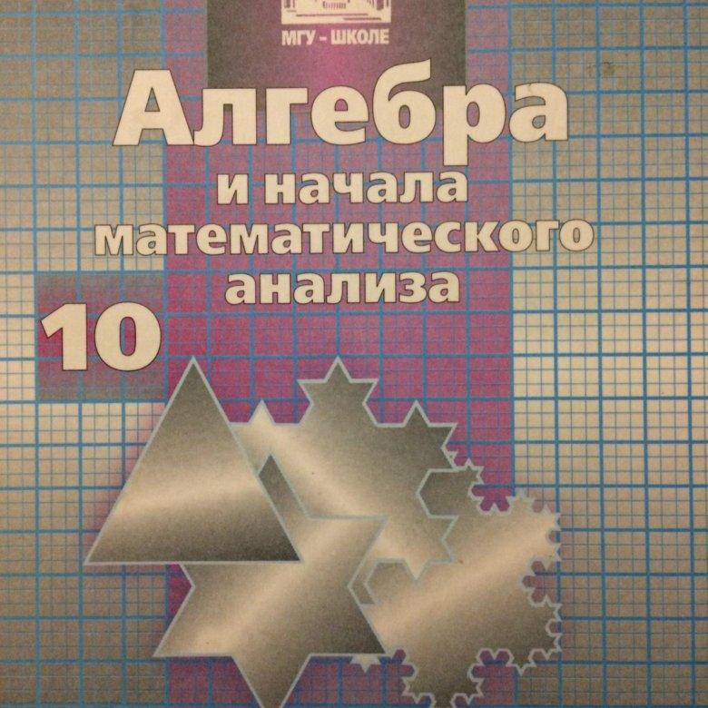Алгебра И Начало Математического Анализ 11 Мгу Школе Решебник