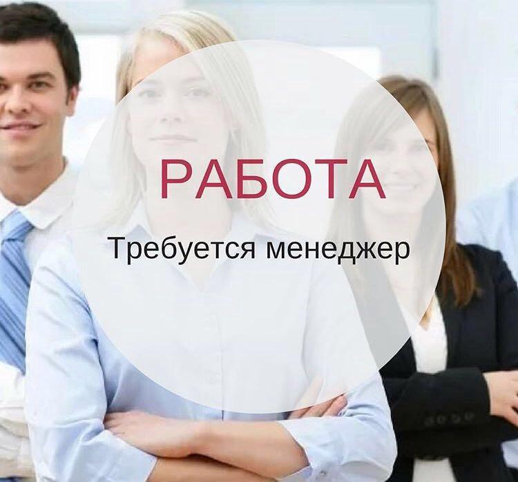 Менеджер по работе с клиентами удаленно вакансии переводчик с польского удаленная работа