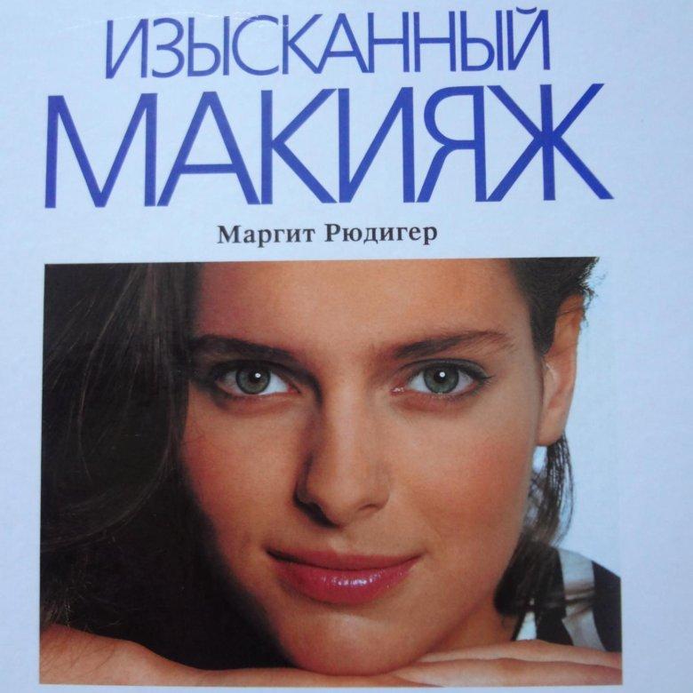 388 ПРИЧЕСОК МАРГИС РЮДИГЕР САМСОН СКАЧАТЬ БЕСПЛАТНО