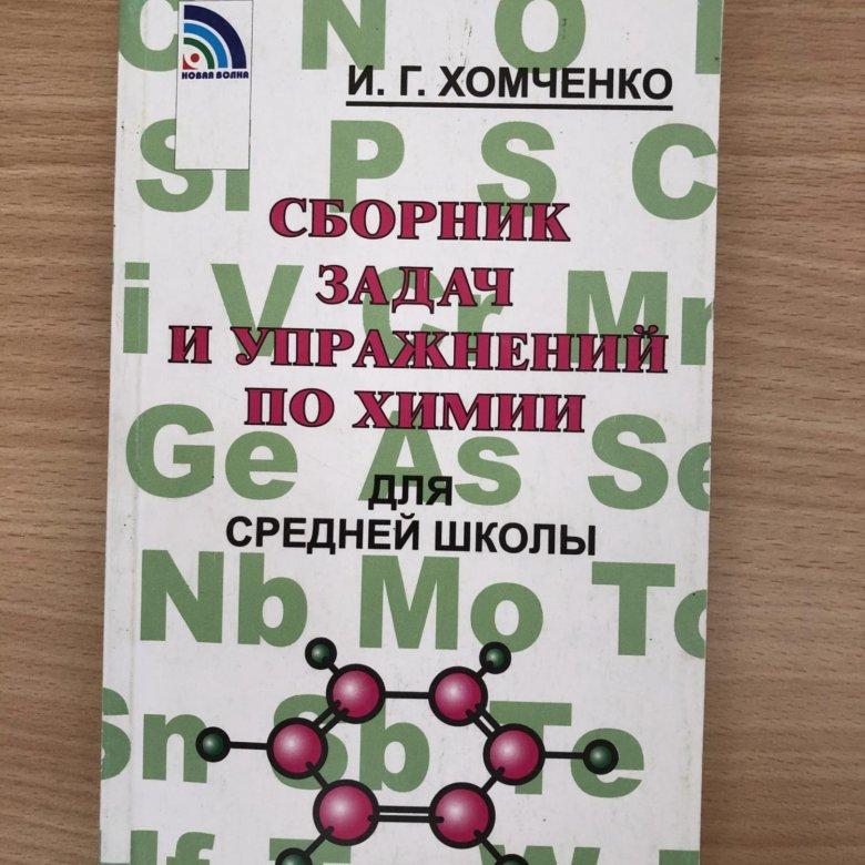 Гдз Сборник Задач И Упражнений По Химии Хомченко 1989