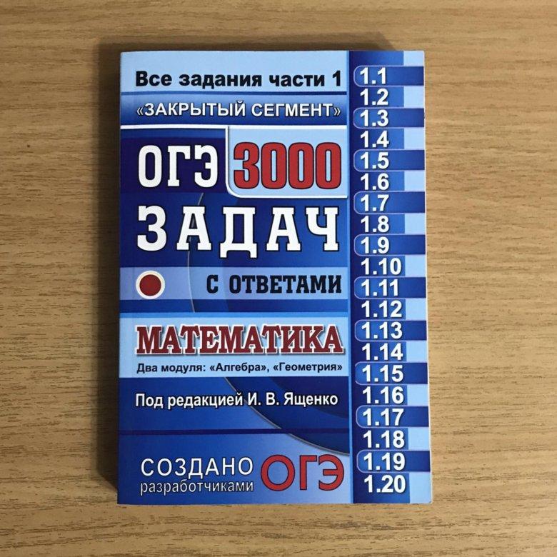 Гдз По Тетради Огэ Математика Ященко 2019 Решение
