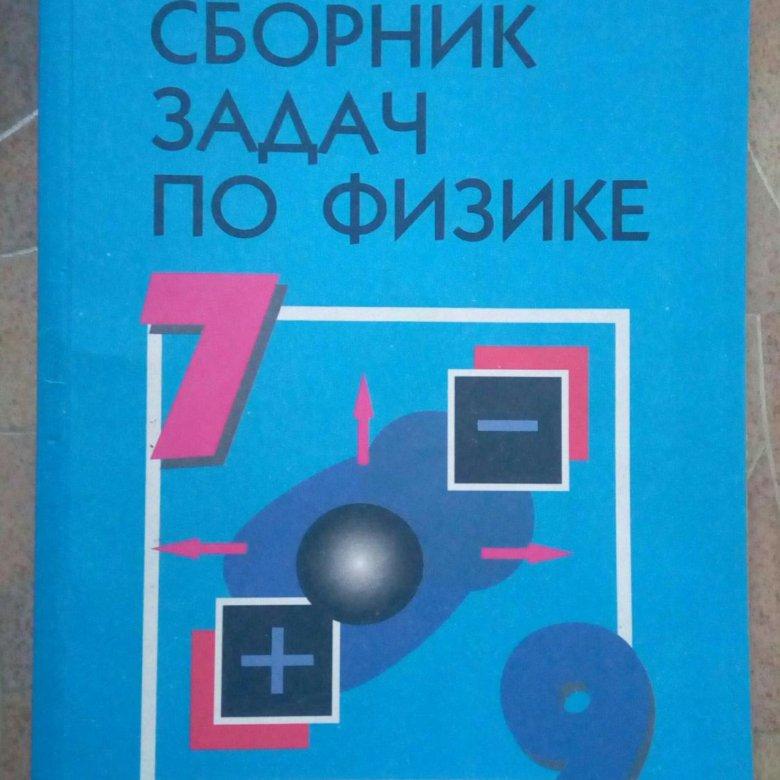 Решебник физика в.и.лукашик сборник задач по физике для 7-9 классов