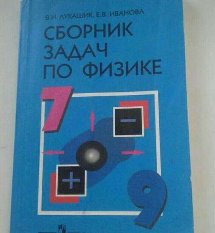 задачник по физика лукашик иванова 7 класс