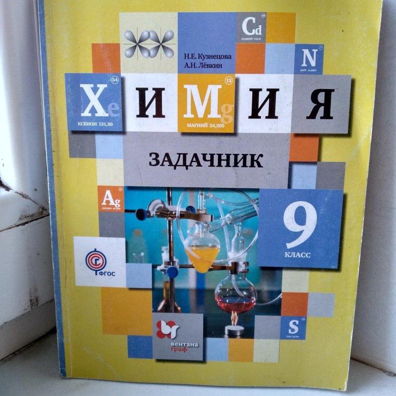 9 кузнецова левкин купить задачник химия класс