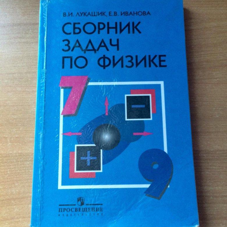 Решить задачи по физике задачник перышкин задачи и решения олимпиады по математики