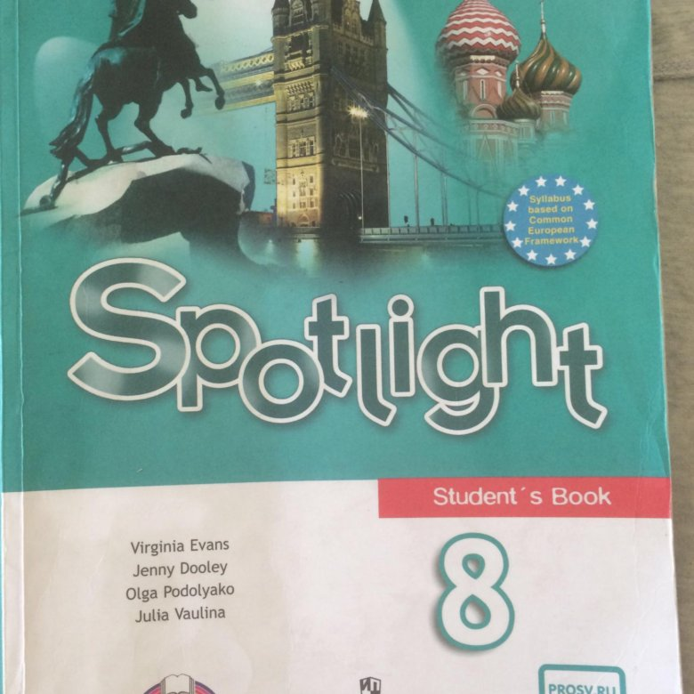 Гдз Spotlight 8 Students Books