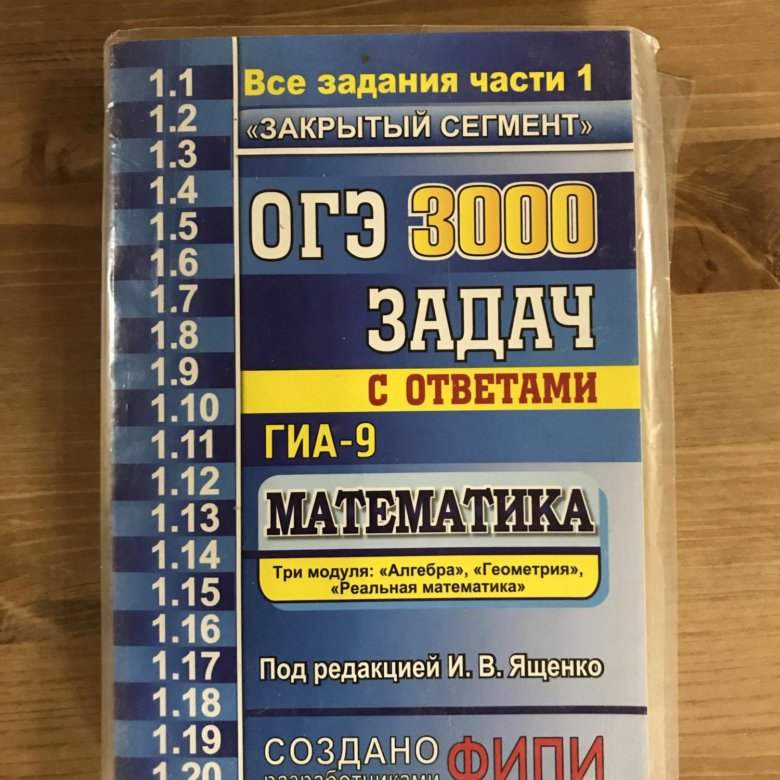 Задач решебник гиа решение 3000