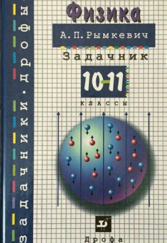 задачник по физике рымкевич 10 11 класс онлайн учебник