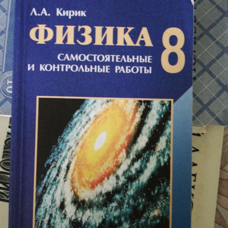 задачник по физики 7-8