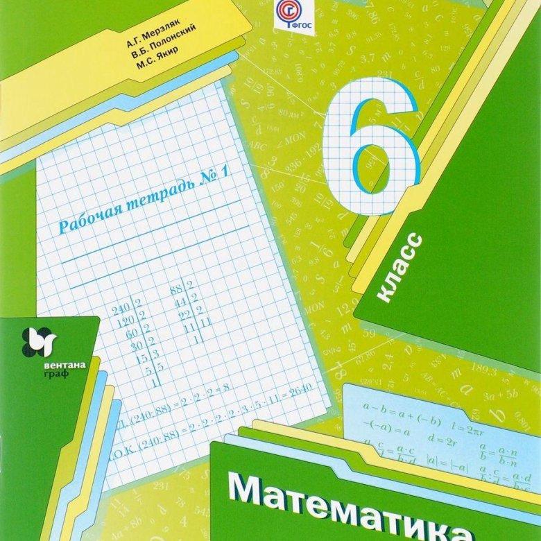 Решебник Математика 2019 Год 6 Класс