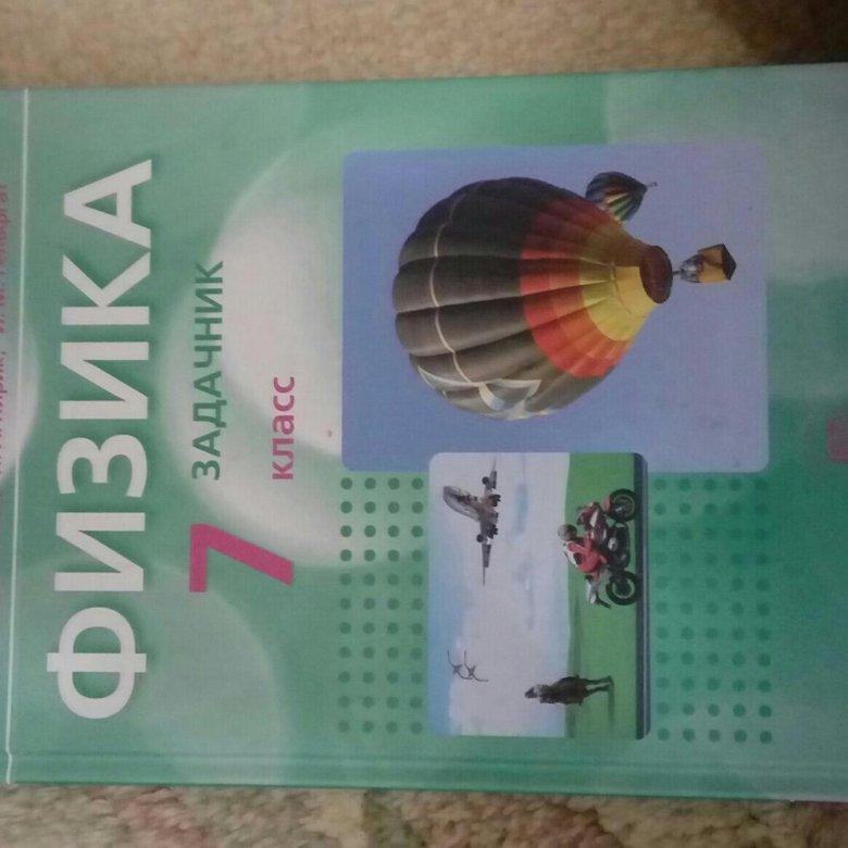 учебник по физике задачник 7 класс