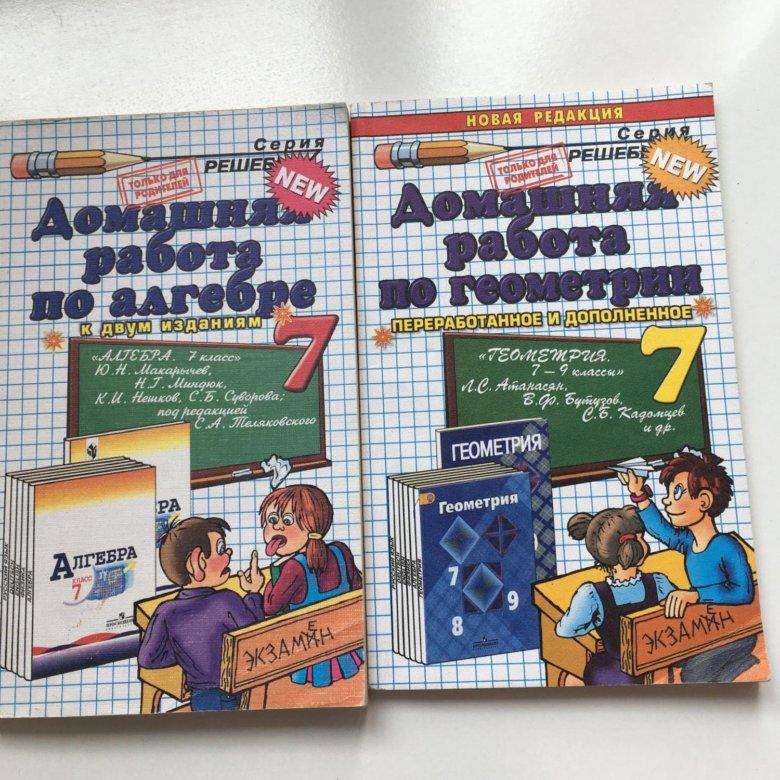 Поиск Решебники За 7 Класс