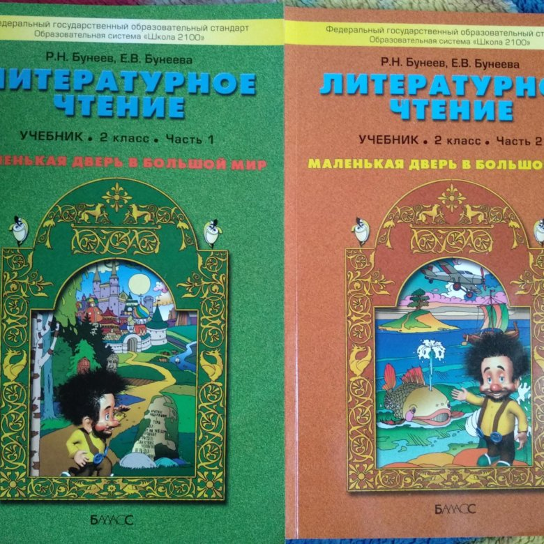 Гдз 3 класс литературное чтение учебник бунеев