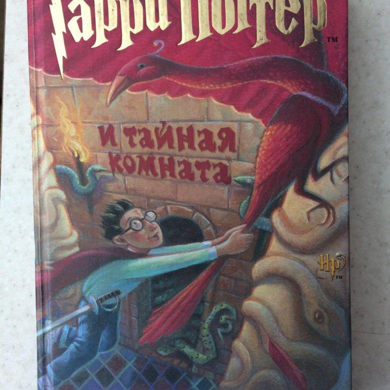 книги гарри поттер и тайная комната вещательные любительские приемники