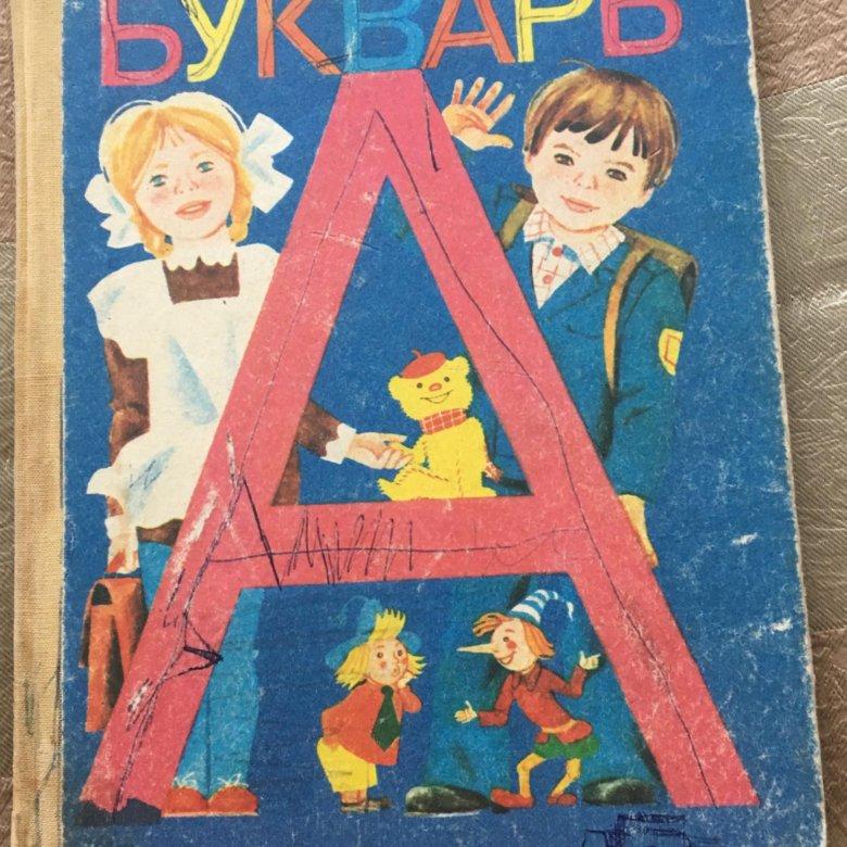 картинки старой азбуки