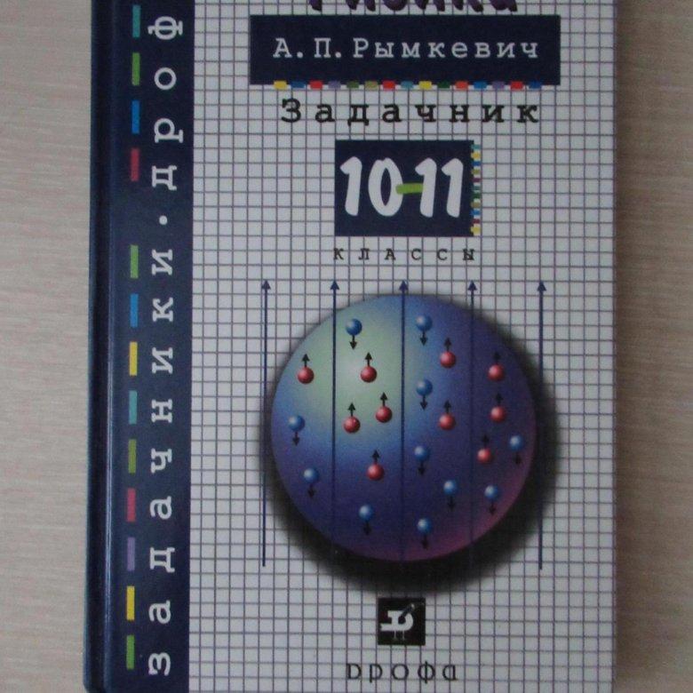 рымкевича 10-11 задачник сборник класс