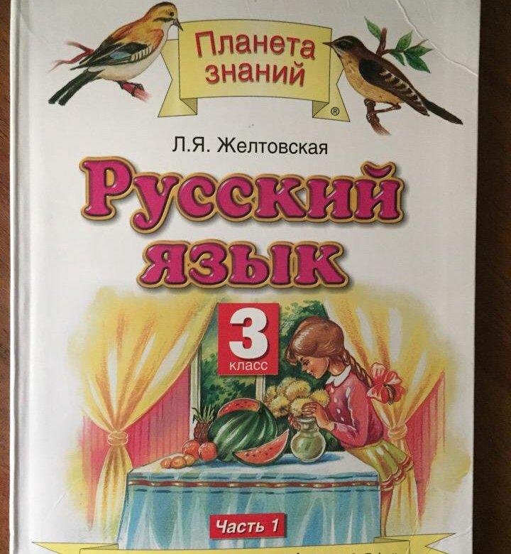 Л.я.желтовская русский язык 3 класс решебник 2 часть
