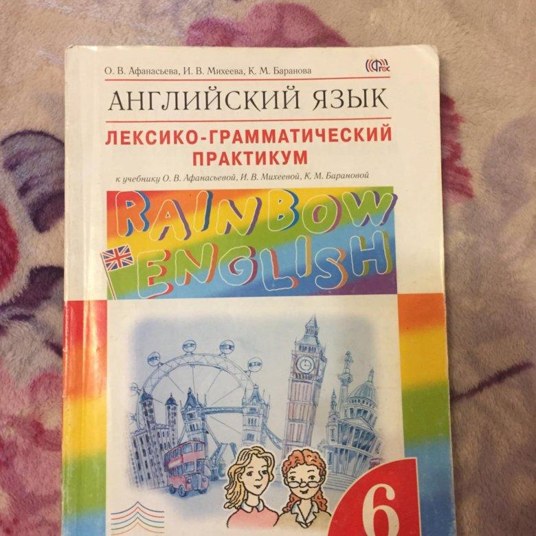 К лексико я 4 грамматический практикум афанасьева а гдз